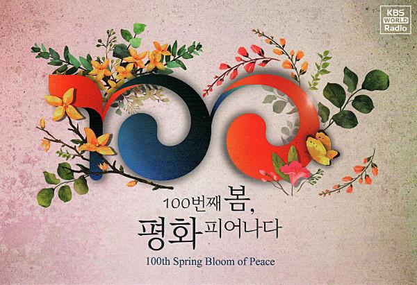100 ans d'éclosion de la paix