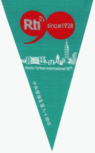Fanion 2019 de RTI - Radio Taiwan International